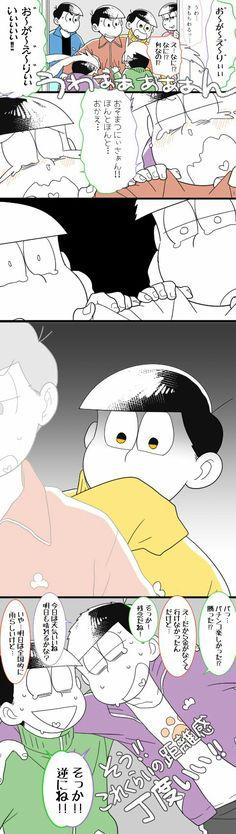 """Choro and Ichi: """"Welcome bac-"""" (Sees Jyushi's face) """"H-How was pachinko! Did u win anything! Osomatsu San Doujinshi, Ichimatsu, South Park, Funny Comics, Scary, Daddy, Geek Stuff, Manga, My Favorite Things"""