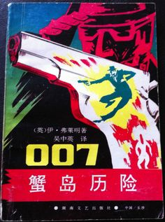 For Your Eyes Only- Chinese edition. SpyVibe