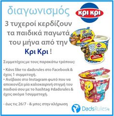 contest-krikri Frosted Flakes, Cereal, Food, Essen, Meals, Yemek, Breakfast Cereal, Corn Flakes, Eten