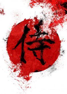 Japanese kanji symbol of SAMUR. Japanese Symbol, Japanese Kanji, Arte Ninja, Samurai Artwork, Arte Tribal, Japanese Artwork, Japanese Tattoo Designs, Samurai Tattoo, Japanese Calligraphy
