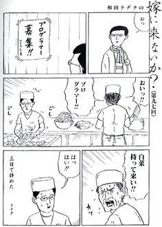 ほぼ日刊イトイ新聞 - 和田ラヂヲの あやしい者ではない。