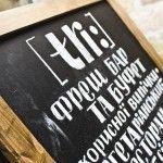 Новое заведение: Tri:, осознанный вегетарианский ресторан