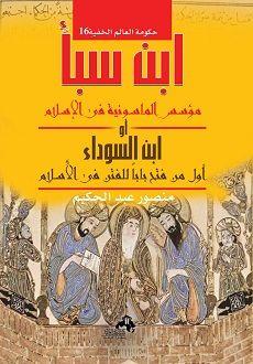 تحميل كتاب ابن سبأ مؤسس الماسونية في الإسلام منصور عبد الحكيم Pdf عاشق الكتب كتب تاريخ Biblioteca