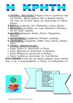 Μελέτη Δ΄ Επανάληψη 1ης ενότητας: ΄΄ Ελλάδα - η χώρα μας ΄΄ Geography, Diy For Kids, Therapy, Teacher, Education, School, Greek, Professor, Teachers
