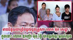 Khmer Hot News, Khmer News, Khmer News Today, Cambodia News, Stand Up Ch...
