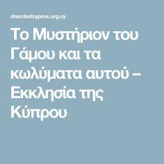 Το Μυστήριον του Γάμου και τα κωλύματα αυτού – Εκκλησία της Κύπρου