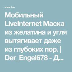Мобильный LiveInternet Маска из желатина и угля вытягивает даже из глубоких пор. | Der_Engel678 - Дневник Der_Engel678 |