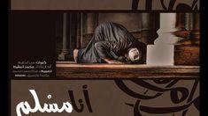 New 'Ana Muslimon' | محمد المقيط - أنا مسلم | Muhammad al Muqit The best nasheed artist in the world