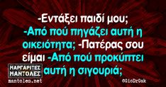 Funny Greek, Greek Quotes, Funny Images, Sarcasm, Funny Stuff, Funny Quotes, Jokes, Humor, Lol Pics