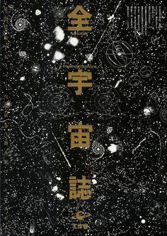 『全宇宙誌』杉浦康平 Kohei Sugiura