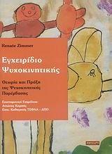 Εγχειρίδιο ψυχοκινητικής | Zimmer, Renate | Papasotiriou.gr | 9789607378767