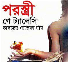 Parostri -Thy Neighbors Wife – Gay Talese Bangla Book Pdf- পরস্ত্রী – বাংলা বই Art Book Pdf, Kamsutra Book, Free Books Online, Free Pdf Books, Online Library, Movies Online, James Bond Books, Download Comics, Comics Pdf