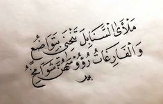 Poet Quotes, True Quotes, Words Quotes, Qoutes, Beautiful Arabic Words, Arabic Love Quotes, Islamic Messages, Islamic Quotes, Sweet Words