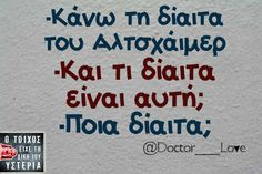 Doctor Love, Funny Greek Quotes, Funny Phrases, Funny Times, Funny Thoughts, Sarcastic Humor, Just Kidding, Just For Laughs, Funny Photos