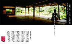 1995 Summer  青蓮院門跡