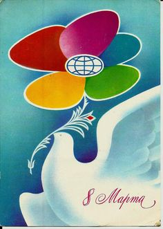 Russian Bids - Vintage Postcard USSR Soviet cards   The dove of peace