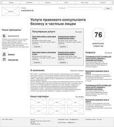 Прототип юридического сайта
