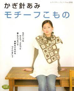 2592 - junya punjun - Álbuns da web do Picasa Crochet Chart, Love Crochet, Crochet Motif, Knit Crochet, Crochet Flowers, Crochet Patterns, Crochet Magazine, Knitting Magazine, Knitting Books