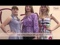 Ивановская фабрика женского качественного домашнего трикотажа DIZOLI.