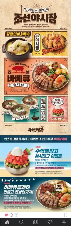 Food Graphic Design, Food Menu Design, Food Poster Design, Restaurant Menu Design, Creative Poster Design, Web Design, Food Advertising, Advertising Design, Food Banner
