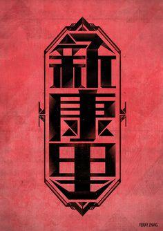 關於上海90年代地名的字體設計 | MyDesy 淘靈感