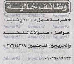 وظائف خالية مصرية وعربية: وظائف خالية من جريدة الاخبار الاربعاء 28-05-2014