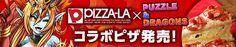 「PIZZA-LA」×パズドラ コラボピザ発売!  パズル&ドラゴンズ
