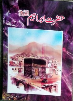 Hazrat Ibrahim Abraham A.S Biography by Aslam Rahi MA, read online download islamic history biography swaneh seerat books at aiourdubooks.net