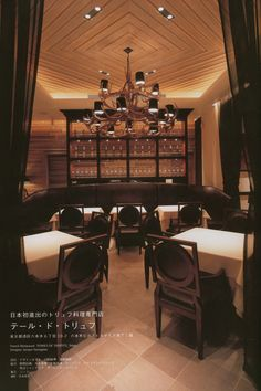 Custom Antler Chandelier made for French Restaurant in Tokyo, Japan,  TERRES DE TRUFFES, Designer Jumpei Yamagiwa (2008)