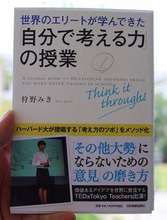 Book LOG | 狩野みきの「自分の考えを『伝える力』の授業」