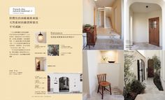 打造法式時尚風格居家裝潢:仿古‧純白‧自然元素 掌握3大關鍵字 - Google 搜尋