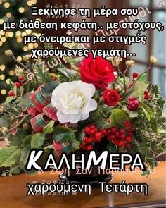 Greek Quotes, Wednesday, Beautiful, Decor, Decoration, Decorating, Home Decoration, Deco, Embellishments