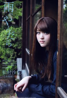 saltuaface: 松村沙友理UTB Jul. 2015scan by bjzhangzhe