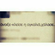 Greek Quotes, Best Quotes, Friendship, Company Logo, Sky, Humor, Sayings, Words, Funny