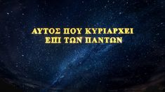Χριστιανική ταινία | κλιπ 1 - Ο Θεός κυριαρχεί επί του σύμπαντος