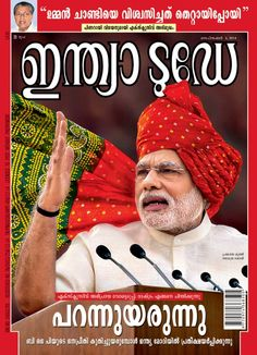 India Today Malayalam September 3 2014 edition - Read the digital edition by Magzter on your iPad, iPhone, Android, Tablet Devices, Windows 8, PC, Mac and the Web.