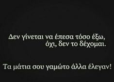 Smart Quotes, Boy Quotes, Movie Quotes, True Quotes, Greece Quotes, Saving Quotes, Greek Words, Greek Phrases, Quotes By Famous People