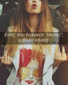 #lol Favorite Quotes, Best Quotes, Love Quotes, Funny Greek Quotes, Funny Quotes, Qoutes, Bitch Quotes, Perfection Quotes, Super Quotes