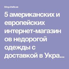 5 американских и европейских интернет-магазинов недорогой одежды с доставкой в Украину | О вещах практично и с умом