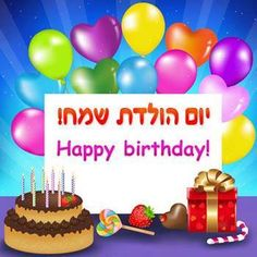 YOM HULEDET SAMEACH Birthday Background Happy Mom Cake