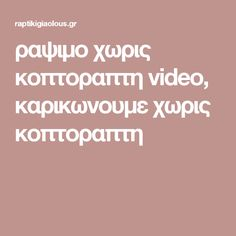 ραψιμο χωρις κοπτοραπτη video, καρικωνουμε χωρις κοπτοραπτη Sewing Hacks, Sewing Tutorials, Sewing Tips, Sewing Techniques, Diy And Crafts, Chanel, Education, Clothes, Scrappy Quilts