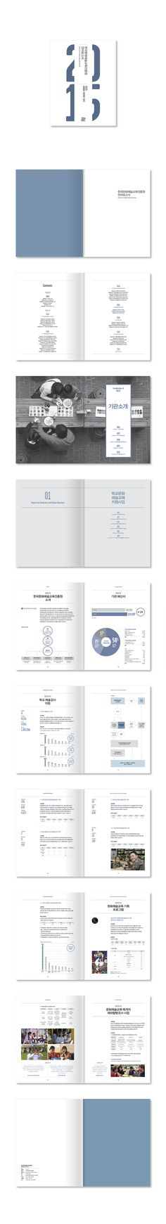 [한국문화예술교육진흥원] 연차보고서 2015 Leaflet Layout, Leaflet Design, Booklet Design, Brochure Layout, Book Design Layout, Print Layout, Brochure Design, Editorial Layout, Editorial Design