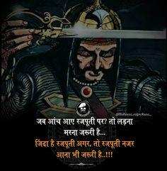 Rajput Quotes, Warriors Wallpaper, Mata Rani, History Facts, Shiva, Love Quotes, King, Indian, God