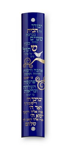 Model No: 511 The Hebrew Home Blessing with the Biblical Birkat Kohanim. Beautiful Modern design with silver and Gold swirls. Made of high gloss
