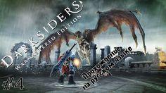 Darksiders Warmastered Edition Прохождение На Русском Языке №4 Тиамат