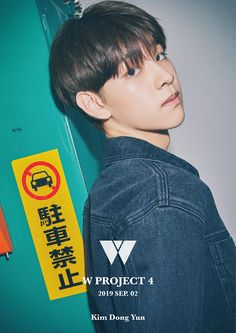 It seems like former 'Produce X trainee Kim Dong Yun is the first member of Woollim Entertainment's W Project label has been dropping hi… Boys Who, Bad Boys, N Project, Kim Dong, Woollim Entertainment, Golden Child, K Idol, Seong, Kpop Boy