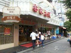 客家名栈 Hakka Cuisine Restaurant in Futian