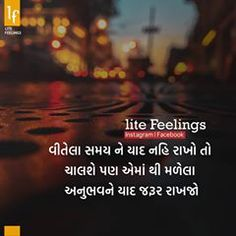Image may contain: night and text First Love Quotes, True Love Quotes, Best Quotes, Good Thoughts Quotes, Deep Thoughts, Positive Memes, Feelings Words, Gulzar Quotes, She Quotes