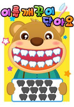 회사에서, 학교에서, 일상에서 가장 많이 찾는 축사/인사말 완전 모음판 Korean Words, Kindergarten Art, Childcare, Baby Quilts, Diy And Crafts, Pikachu, Games, School, Illustration