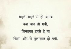 Quotes In Hindi Attitude, Hindi Quotes, Romantic Quotes For Her, Dont Touch My Phone Wallpapers, Forever Quotes, Real Friendship Quotes, Gulzar Quotes, Funny Girl Quotes, Reality Quotes